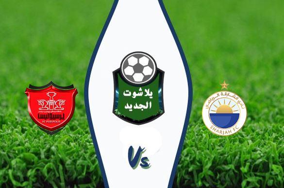 نتيجة مباراة بيروزي الايراني والشارقة اليوم الثلاثاء 18-02-2020 في دوري أبطال آسيا
