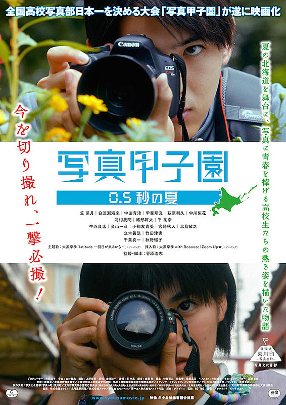 Sinopsis Shashin Koshien Summer in 0.5 Seconds (2017) - Film Jepang
