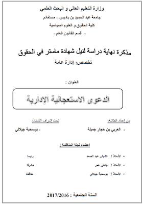 مذكرة ماستر: الدعوى الاستعجالية الإدارية PDF