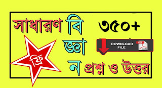 General Science PDF In Bengali For All Competitive Exam