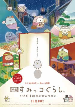 Sumikko Gurashi the Movie: The Unexpected Picture Book and the Secret Child (2019)