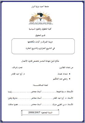 مذكرة ماستر: جريمة الصرف وآليات مكافحتها في التشريع الجزائري والتشريع المقارن PDF