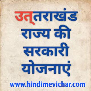 Uttarakhand Ki Pramukh Yojana