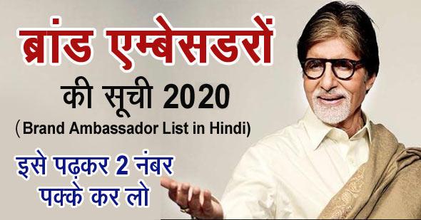 All Brand Ambassador List 2020 in Hindi