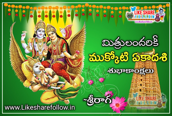 happy-mukkoti-ekadashi-wishes-images-in-telugu-quotes-wallpapers