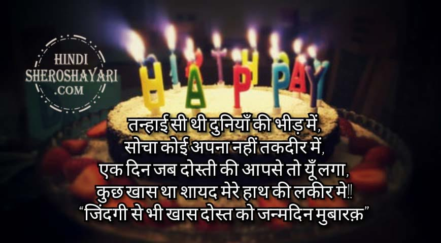 anhai Si Thi Duniya Me Birthday Shayari for Friend