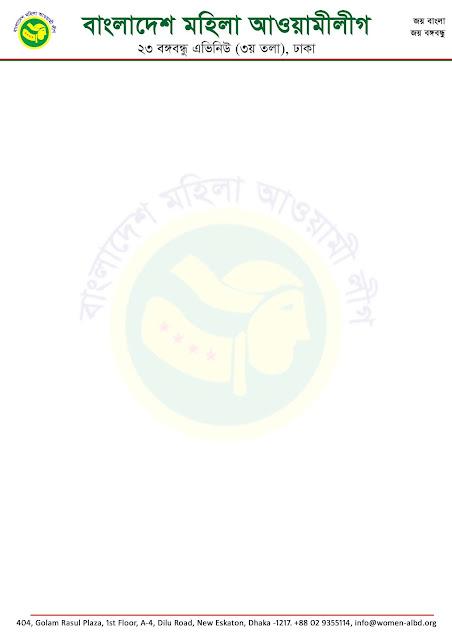 Bangladesh Mahila Awami league Official Letter Pad