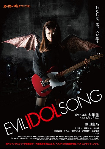 Film Evil Idol Song Rilis Bioskop