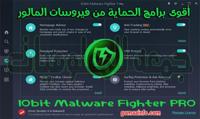 أقوى برامج الحماية من فيروسات المالور 2019  IObit Malware Fighter PRO 7.4.0.5832