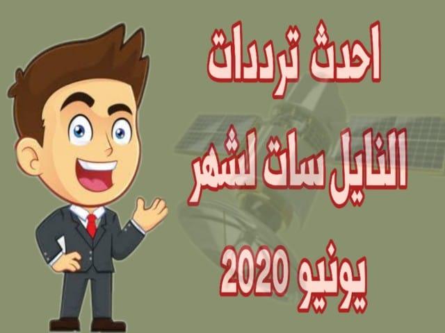 التردد الجديد: تردد قنوات النايل سات 2020 الجديد.