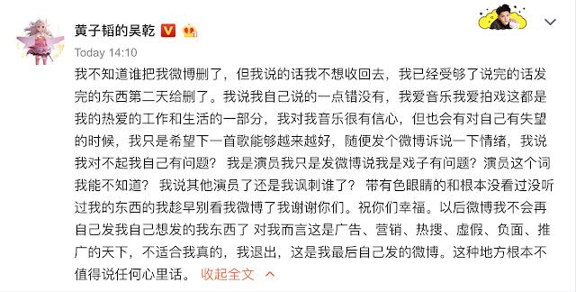 huang zitao quits weibo