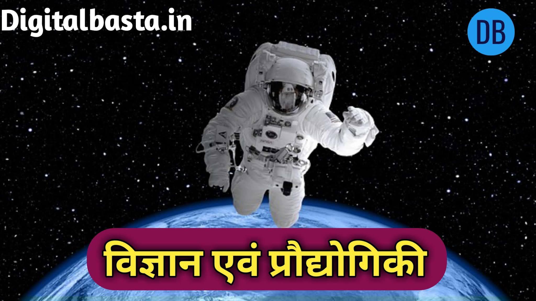 Vigyan Aur Praudyogiki Se Sambandhit Mahatvpurn Prashn