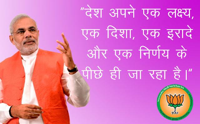 Desh Apne Ek Lakshy, Ek Diksha