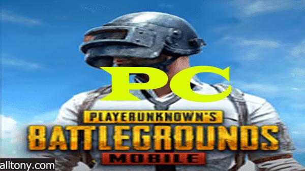 تحميل لعبة ببجي موبايل - القوة الرونية للكمبيوتر PUBG MOBILE 2021