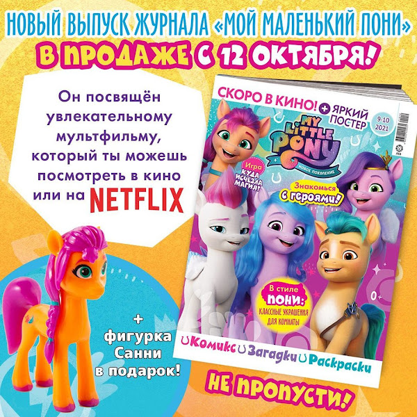 Sunny Starscout Russian Pony Magazine Figure
