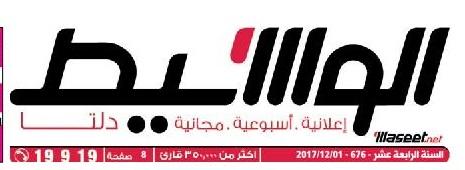 جريدة وسيط الدلتا عدد الجمعة 1 ديسمبر 2017 م