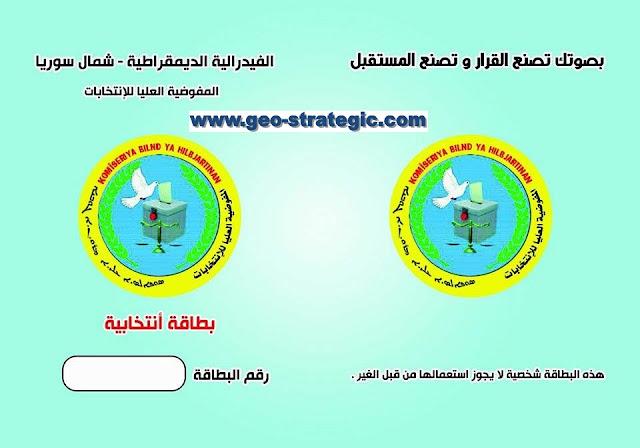 الشرح الكامل للائحة الإنتخابية في شمال سوريا- روجآفا