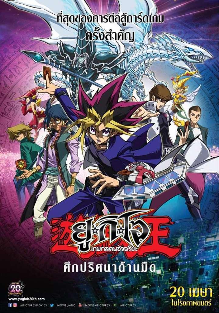 Yu-Gi-Oh!: The Dark Side of Dimensions (2016) ยูกิโอ ศึกปริศนาด้านมืด