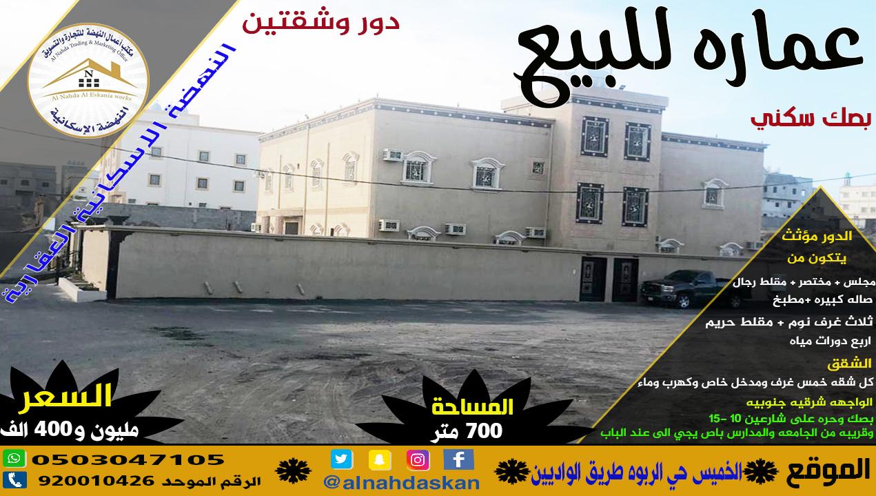 عماره للبيع بالخميس في حي الربوه بمليون و400 الف