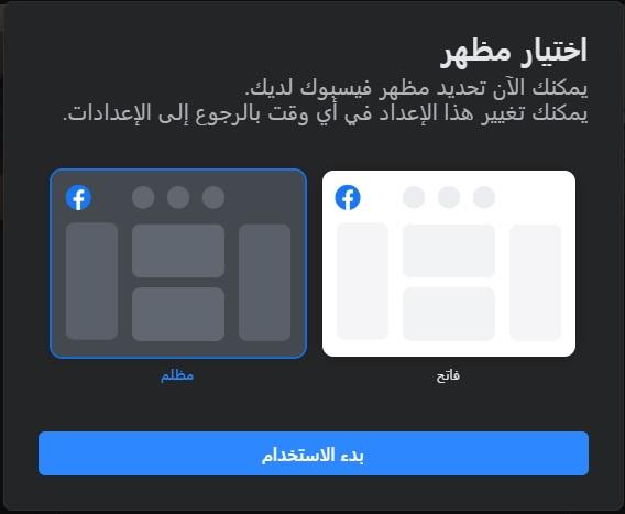 كيفية تمكين التصميم الجديد لموقع فيسبوك مع الوضع المظلم علي سطح المكتب