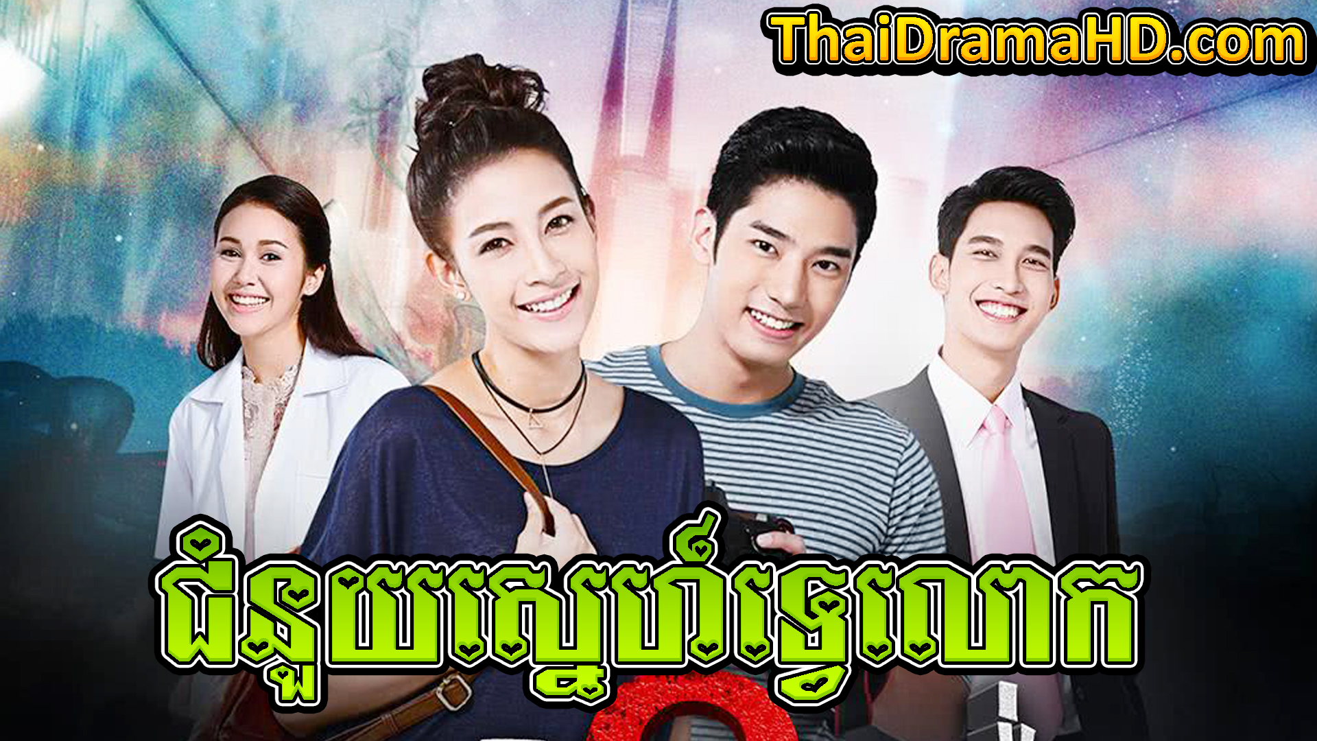 Chomnouy Sne Tve Lok | Thai Drama | Khmer Movie | Phumikhmer | movie-khmer | video4khmer | khmotions | kolabkhmer | khmer drama | ksdrama | cookingtips | roscheat | khmertimeskh | khmerkomsan | phumi7 | merlkon | film2us | movie2kh | sweetdrama | khmercitylove | khreplay | tvb cambodia drama | ckh7 | srokthai | phumimedia | phumi8 | khmer avenue | khmer search | Soyo | khmerfans