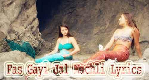 Fas Gayi Jal Machli Lyrics