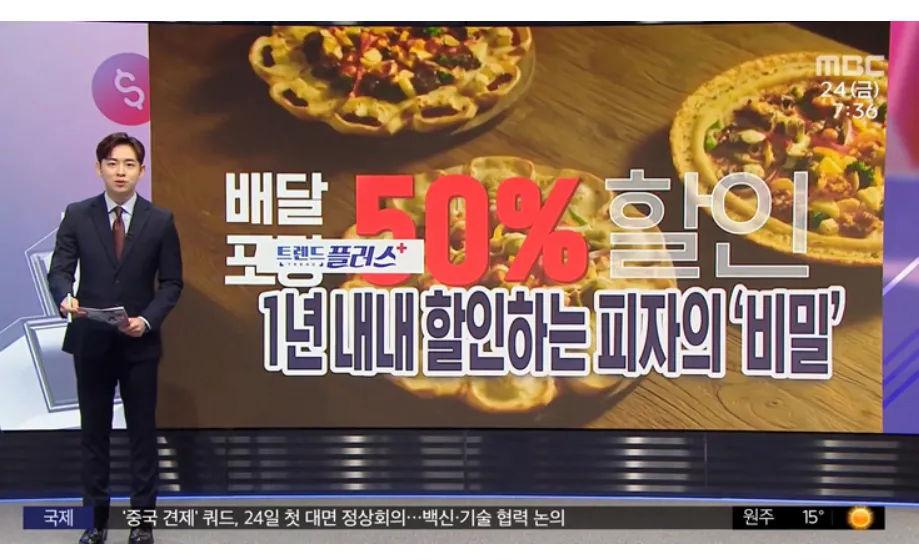 가격 불신이 높아진 배달음식