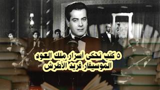 افضل 5 كتب تحكى أسرار ملك العود الموسيقار فريد الأطرش