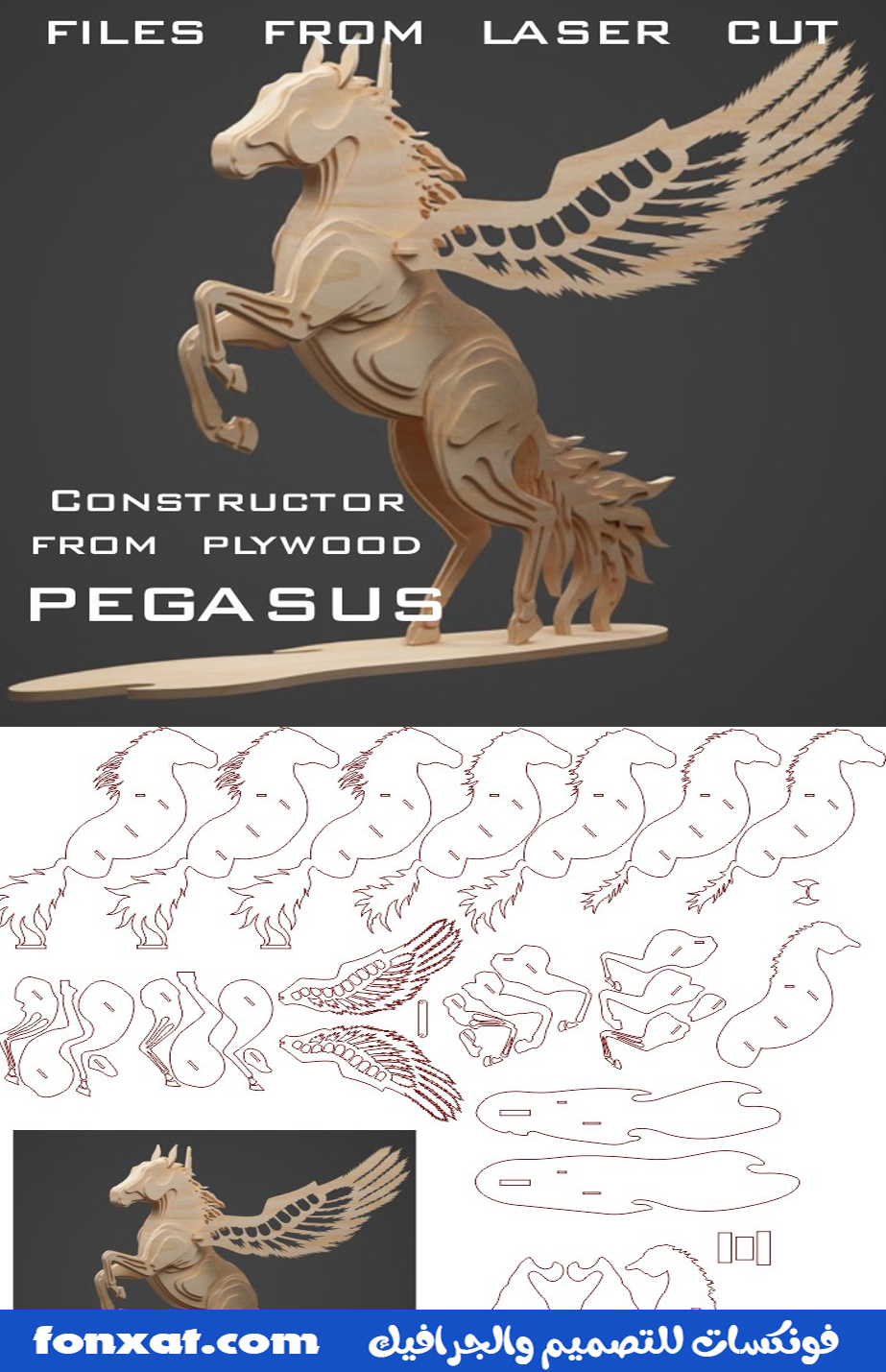 Laser cut models dxf Pegasus: Layout for milling cutting free download!