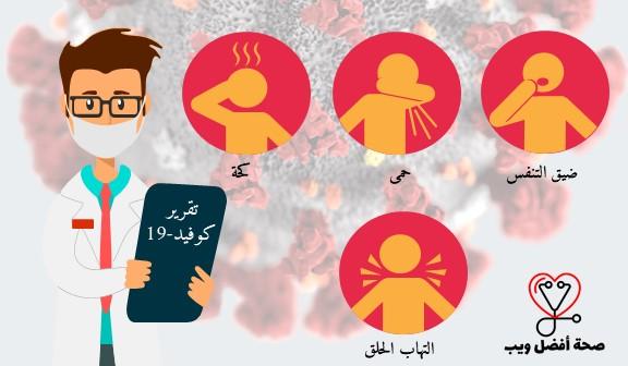 انتبه: لا يعاني العديد من الأطفال المصابين بـ كوفيد-19 من السعال أو الحمى