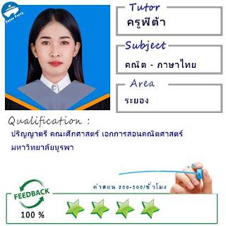 ครูสอนคณิตศาสตร์ที่ระยอง ครูสอนภาษาไทยที่ระยอง เรียนภาษาไทยตัวต่อตัว เรียนคณิตศาสตร์ตัวต่อตัว กับติวเตอร์คณิตศาสตร์ ติวเตอร์ภาษาไทย