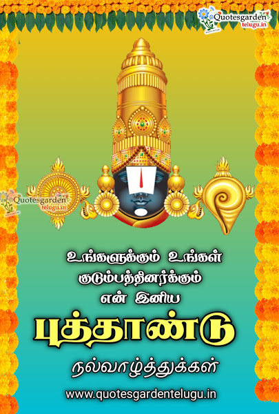 best-new-year-2021-greetings-wishes-in-tamil-images-messages
