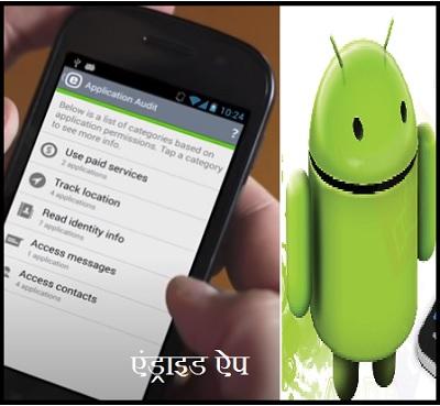 वायरस,android app, smartphone
