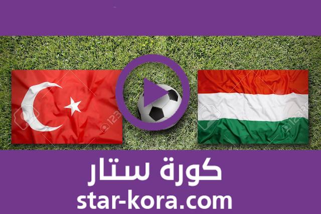 مشاهدة مباراة تركيا والمجر بث مباشر اليوم 03-09-2020 دوري الأمم الأوروبية