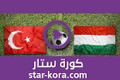 نتيجة مباراة تركيا والمجر بث مباشر اليوم 03-09-2020 دوري الأمم الأوروبية