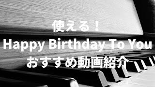 """バースデーソング""""Happy Birthday To You""""をシーン別に使える無料の動画を紹介します。"""