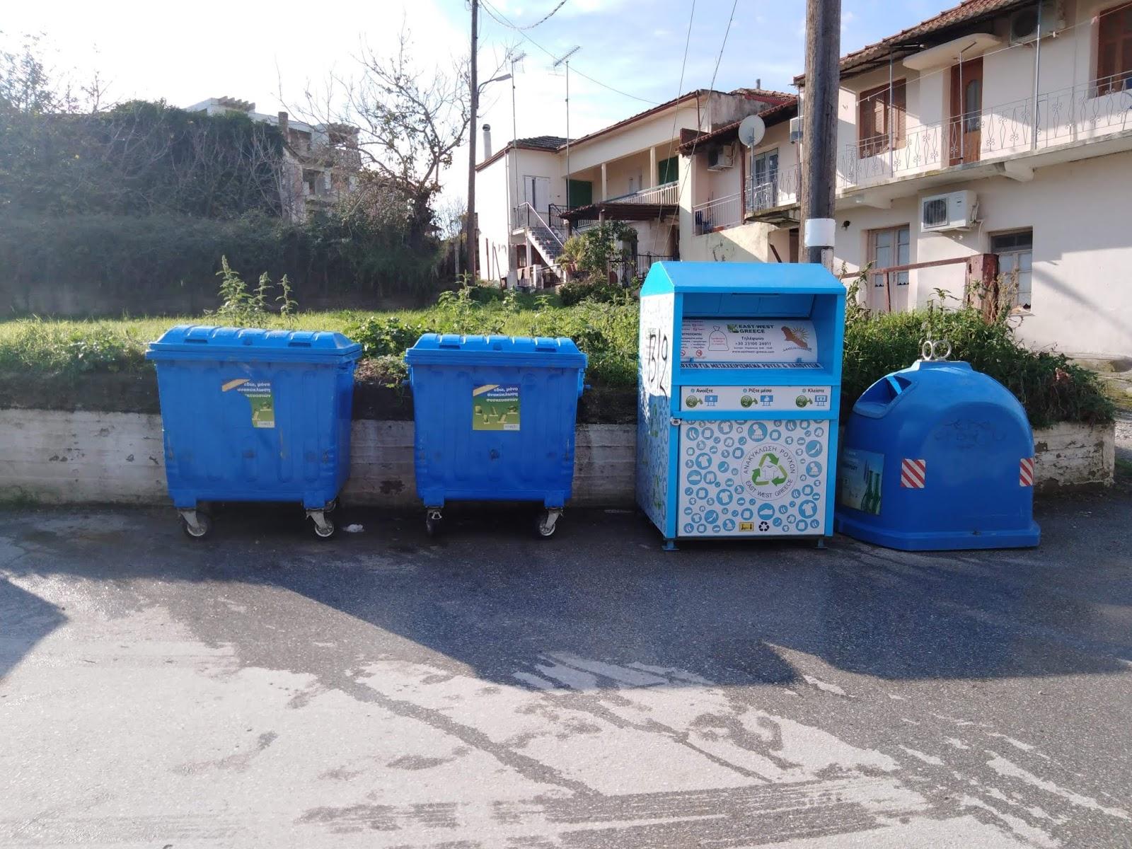 Μικρά σημεία ανακύκλωσης σε κάθε δημοτικό διαμέρισμα της Κασσάνδρα      Καθαριότητα και νοικοκύρεμα.