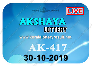kerala lottery kl result, yesterday lottery results, lotteries results, keralalotteries, kerala lottery, keralalotteryresult, kerala lottery result, kerala lottery result live, kerala lottery today, kerala lottery result today, kerala lottery results today, today kerala lottery result, Akshaya lottery results, kerala lottery result today Akshaya, Akshaya lottery result, kerala lottery result Akshaya today, kerala lottery Akshaya today result, Akshaya kerala lottery result, live Akshaya lottery AK-417, kerala lottery result 30.10.2019 Akshaya AK 417 30 October 2019 result, 30 10 2019, kerala lottery result 30-10-2019, Akshaya lottery AK 417 results 30-10-2019, 30/10/2019 kerala lottery today result Akshaya, 30/10/2019 Akshaya lottery AK-417, Akshaya 30.10.2019, 30.10.2019 lottery results, kerala lottery result October 30 2019, kerala lottery results 30th October 2019, 30.10.2019 week AK-417 lottery result, 30.10.2019 Akshaya AK-417 Lottery Result, 30-10-2019 kerala lottery results, 30-10-2019 kerala state lottery result, 30-10-2019 AK-417, Kerala Akshaya Lottery Result 30/10/2019, KeralaLotteryResult.net