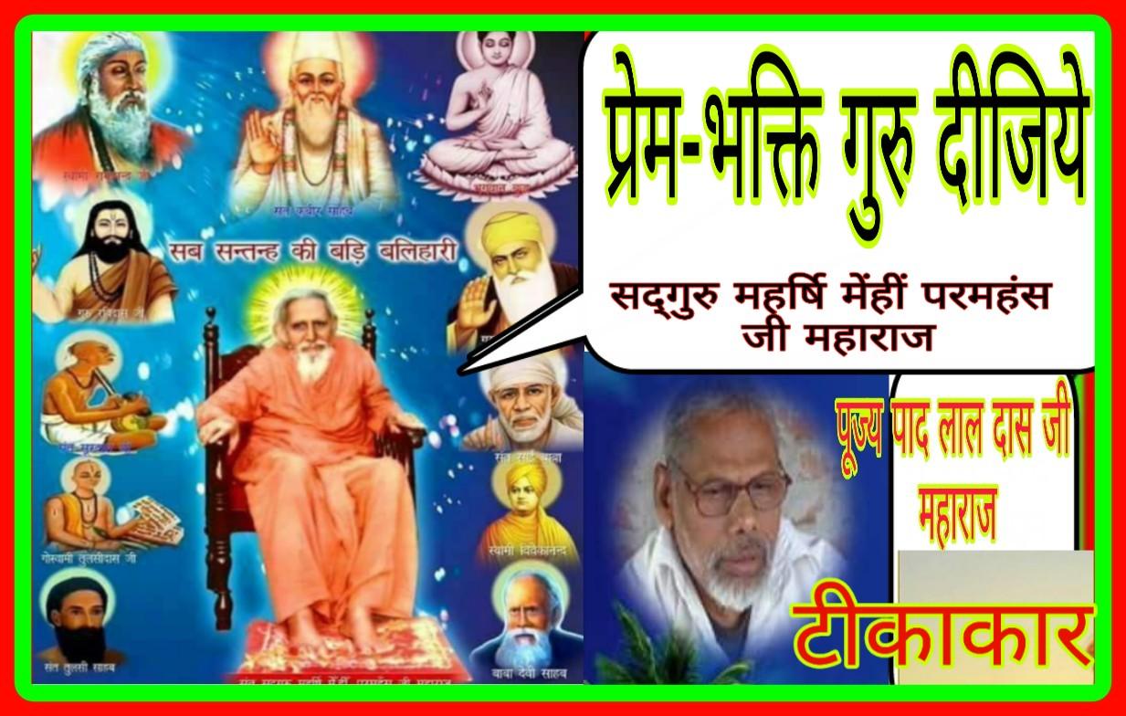 """P09, Stuti-vinati of santmat satsang, """"प्रेम-भक्ति गुरु दीजिये,...'' महर्षि मेंहीं पदावली भजन अर्थ सहित। संतो के मध्य सद्गुरु महर्षि मेंही और टीकाकार बगल में"""