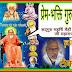 "P09, Stuti-vinati of santmat satsang, ""प्रेम-भक्ति गुरु दीजिये,...'' महर्षि मेंहीं पदावली भजन अर्थ सहित"