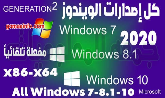 تحميل اسطوانة كل إصدارات الويندوز | All Windows 7-8.1-10 | يوليو 2020