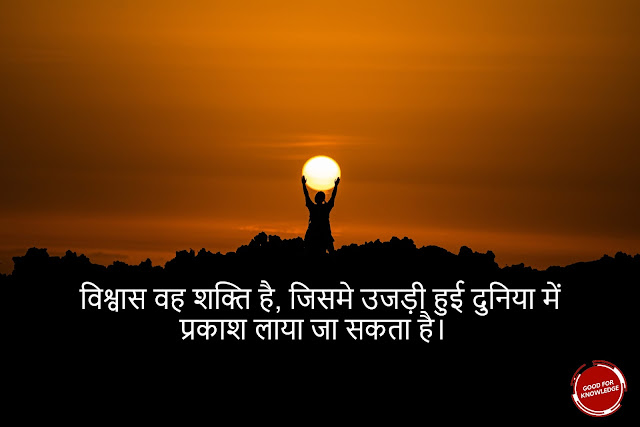 Motivation_Quotes_in_Hindi_on_Believe