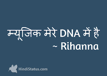 I Love Music Hindi Status The Best Place For Hindi Quotes And Status