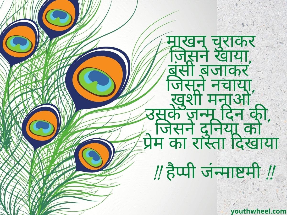 happy janmashtami krishna jayanthi janmashtami date krishna ashtami gokulashtami