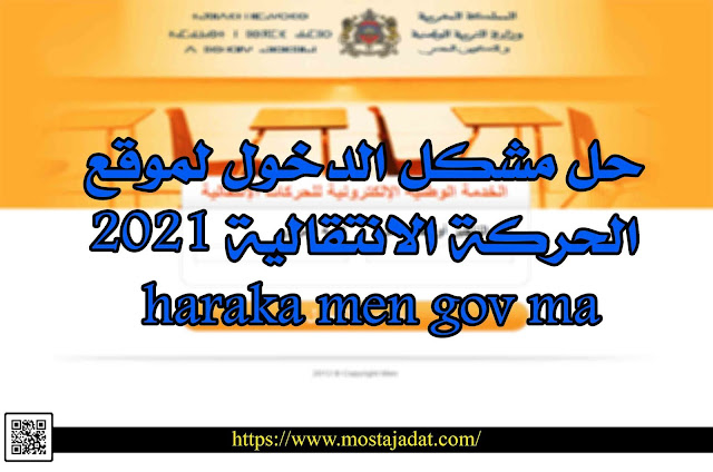 حل مشكل الدخول لموقع الحركة الانتقالية 2021 haraka men gov ma