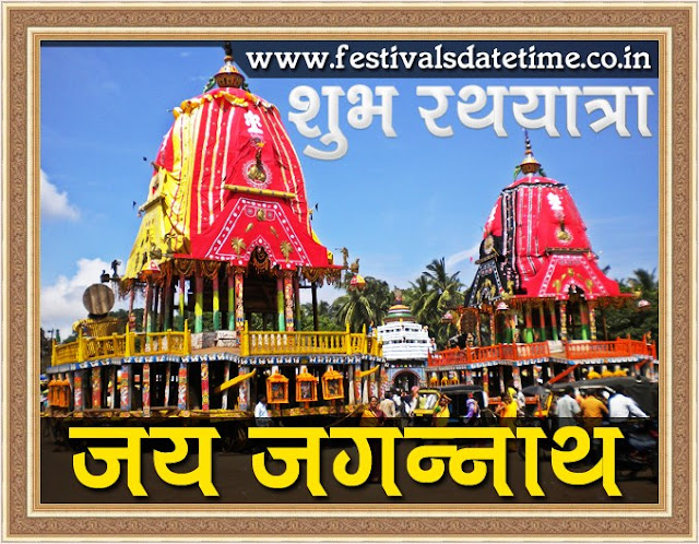 Rath Yatra Hindi Wishing Wallpaper Free Download No.E