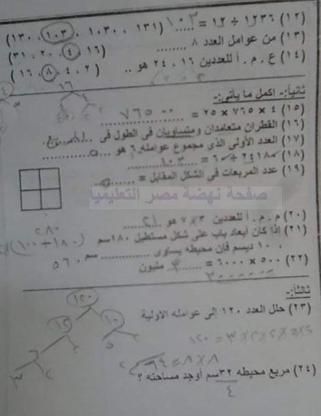 """تجميع امتحانات   للصف الرابع الإبتدائى """"الفعلى """" رياضيات   إدارات ترم أول لتدريب عليها 81348226_2629794350585896_3469490481677729792_n"""