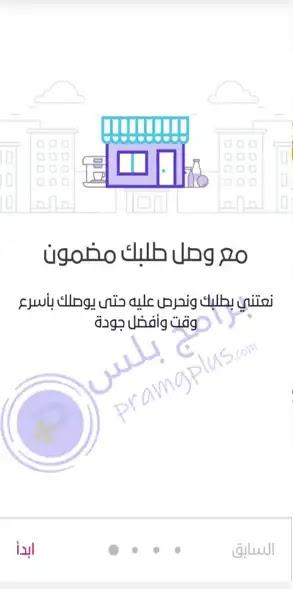 معلومات عن تطبيق وصل