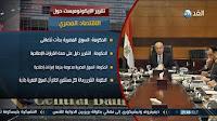 برنامج ساعة من مصر حلقة السبت 7-1-2017