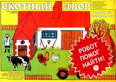 Скотный двор А. Вовикова, ферма, домашние животные игрушка-самоделка СССР, советская.